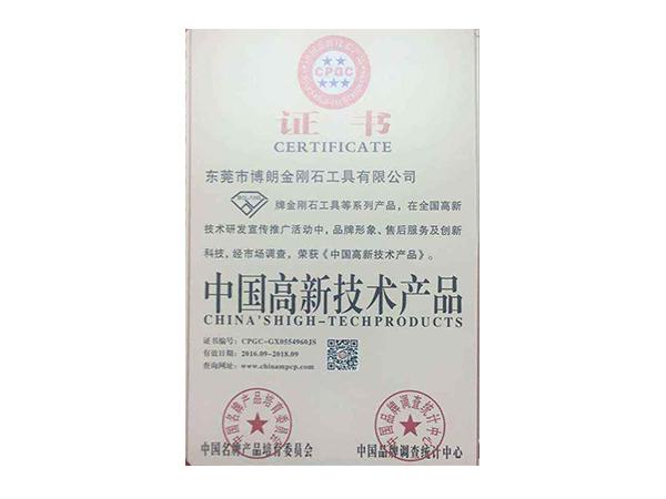 中国高线技术产品